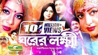 Ghorer Lokkhi | ঘরের লক্ষ্মী | Full Movie || ft Ferdous, Shabnur, Alamgir, Bobita, Faruk | HD1080p