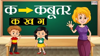क ख ग सीखें - Learn Hindi Varnamala Letters with Pictures   K Kh G Gh   @Catrack Kids TV