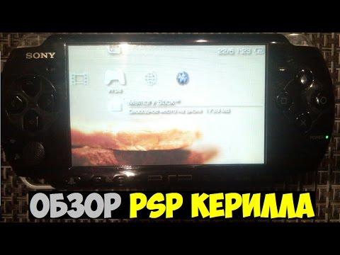 Ностальгия по PSP (ОБЗОР ИГР НА PSP КЕРИЛЛА)