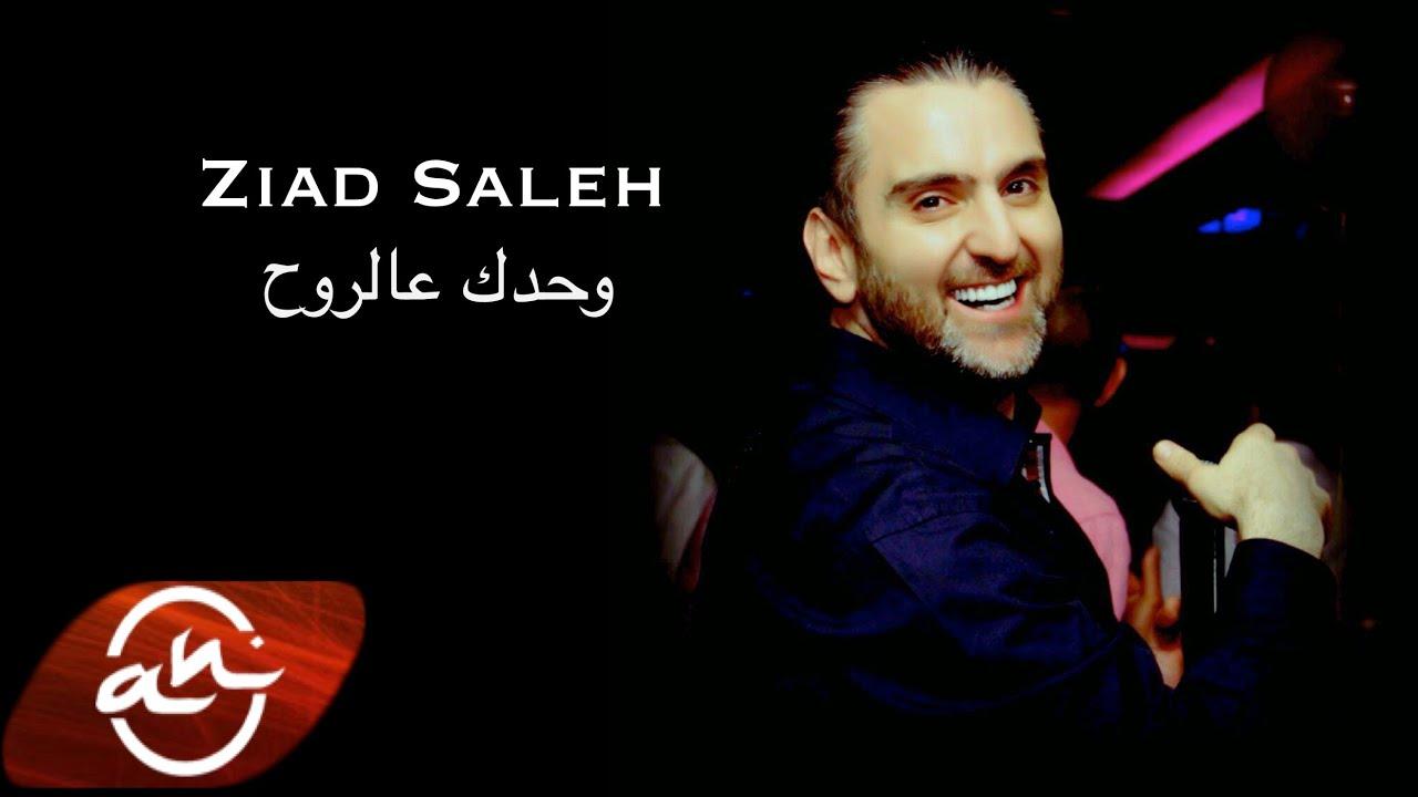 Ziad Saleh - Wahdak 3al Rouh 2016 // وحدك عالروح - زياد صالح