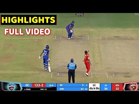 Delhi capitals vs Punjab Kings Full Match Highlights, DC VS PBKS FULL HIGHLIGHT