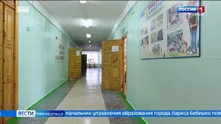 Два класса оренбургской школы №68 закрыты на карантин