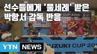 인터뷰 중 선수들에게 '물세례' 받은 박항서 감독 반응 / YTN