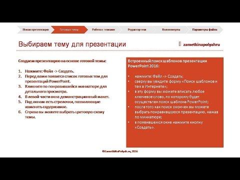 Как выбрать и изменить тему / шаблон презентации в PowerPoint 2016