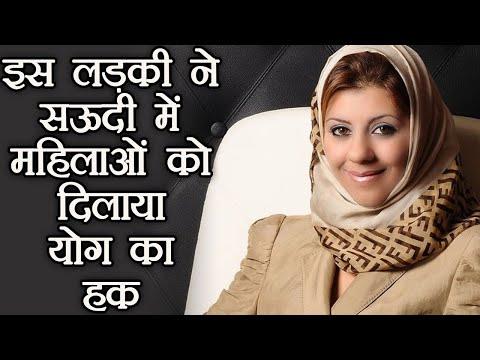 Saudi Arabia की महिलाओं  को इस लड़की ने दिलाया योग कर हक । वनइंडिया हिंदी