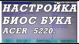 Як зайти і налаштувати BIOS ноутбука ACER 5220 для установки WINDOWS 7 або 8 з флешки або жорсткого диска.