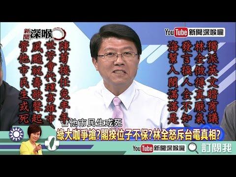 《新聞深喉嚨》精彩片段 柯市府、蔡政府政壇亂象 謝龍介兩首詩道破!
