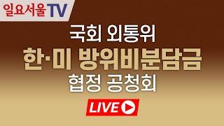 [LIVE] 0812 국회 외통위 - 한·미 방위비분담…