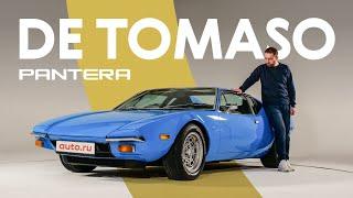 De Tomaso Pantera: суперкар удивительной судьбы (тест и история)