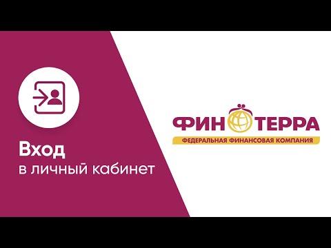 Вход в личный кабинет Финтерры (финтерра.рф) онлайн на официальном сайте компании