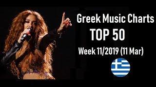 TOP 50 Greek Music Charts | Week 11/2019 (11 Mar)