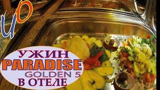 Ужин в отеле Paradise Golden 5 Hotel Beach Resort 5 Хургада Египет