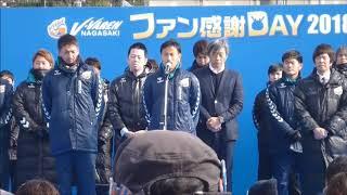 Vファーレン 2018ファン感謝DAY(2018/12/9)