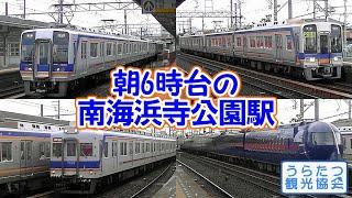 【撮影記録】早朝6時台の南海浜寺公園駅 Nankai Hamadera Park Station