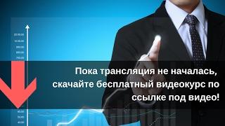 Василий Якимкин forex - вебинар василия якимкина \