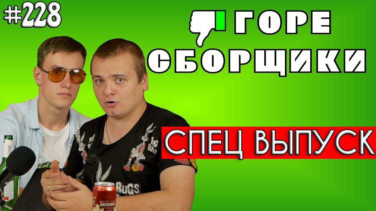 #228 ГОРЕ СБОРЩИКИ. Деградация Ростовского ТЕХНОБЛОГА