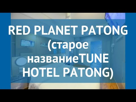RED PLANET PATONG (старое названиеTUNE HOTEL PATONG) 3* обзор