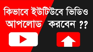 How to Upload Videos on YouTube Bangla | Earn Money From YouTube