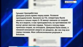 В Астрахани на уроке физкультуры скончалась студентка второго курса