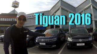 Новый Volkswagen Tiguan 2016.  Первое знакомство