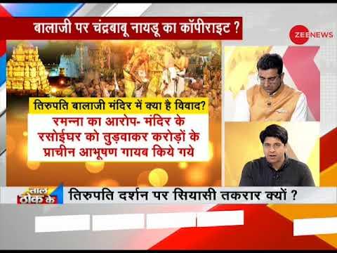 Taal Thok Ke: Are ministers responsible for theft in Tirupati's Balaji temple?