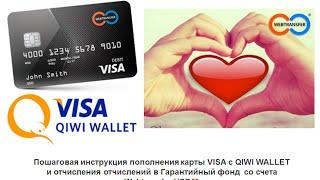 Пошаговая инструкция пополнения карты VISA с QIWI WALLET и отчисления USD❤