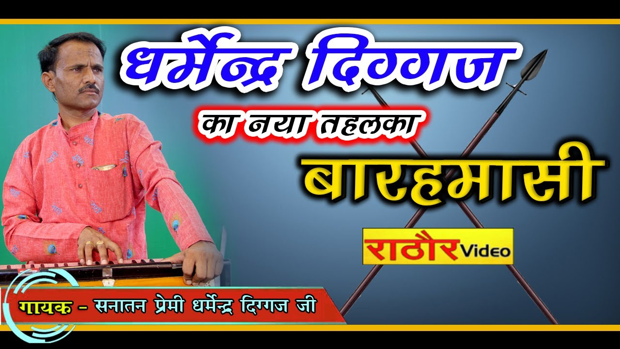 Download बारहमासी    जोरदार आवाज में    #धर्मेंद्र_दिग्गज जी    Barahmasi   Dharmendra Diggaj   Rathore Video