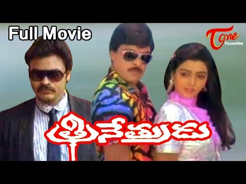Trinetrudu Full Length Telugu Movie |...
