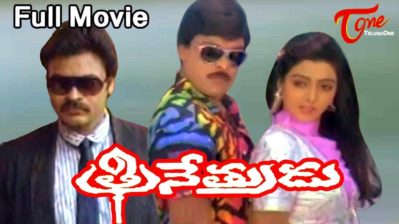 Trinetrudu full length telugu movie | chiranjeevi, bhanu priya.