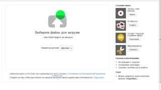 Как правильно добавлять видео на свой канал в ютубе(, 2014-01-24T20:27:29.000Z)