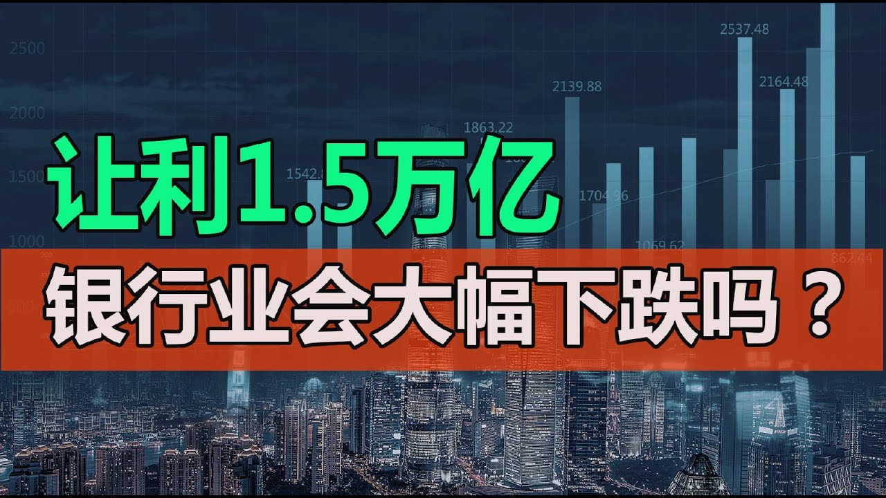 中國股票|教你炒股票【投資雜談】#中国金融企业全年让利1.5万亿,银行业会不会大幅下跌?