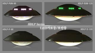 포항시 UFO LED가로등 설치