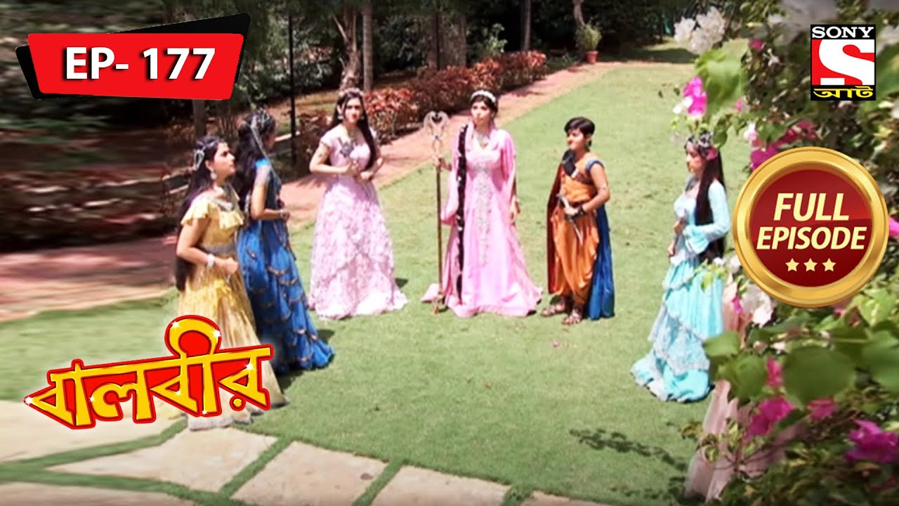 Download বালবীর | Baalveer | Episode - 177 - 10th June, 2021