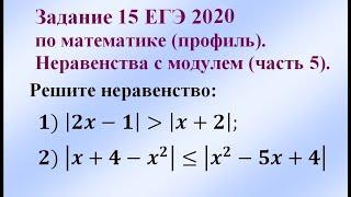 Задание 15 ЕГЭ 2019 по математике (профиль). Неравенства с модулем. Начальный уровень (часть 5).