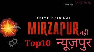 MKnews teaser | Mirzapur convert in newspur | background music