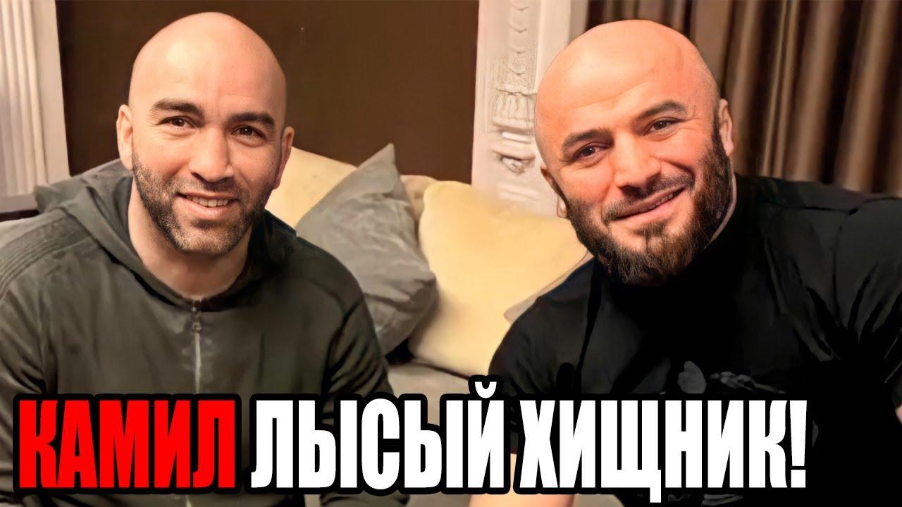 ИСМАИЛОВ ПОБРИЛ КАМИЛА ГАДЖИЕВА! НОВОСТИ UFC