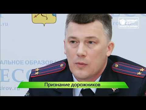 Новости Кирова выпуск 17.01.2020