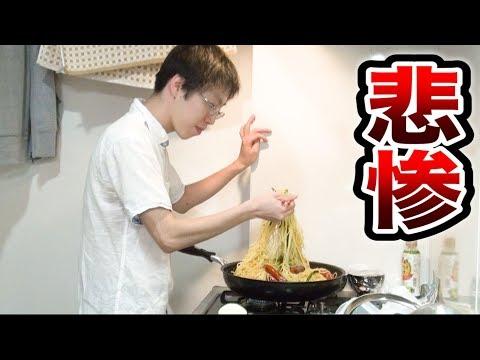 自炊経験ゼロの後輩に晩飯を作らせる。
