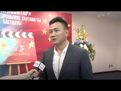 'Composer': First Chinese-Kazakh co-production starts filming in Astana