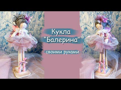Куколка балерина своими руками