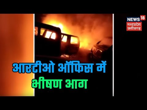 A Massive Fire Broke Out In RTO Office In Indore, More Than 10 Vehicles Burned To Ashes