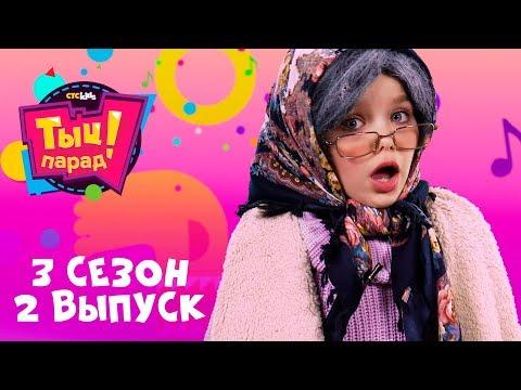 ТЫЦ-ПАРАД на CTC Kids ⭐ 3 сезон 2 выпуск ⭐