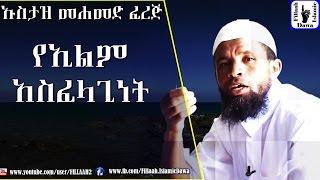 Ye Elm Asfelaginet | Ustaz Mohammed Ferej