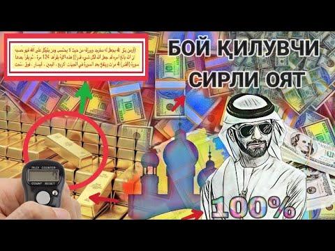 Бой қилувчи сирли оят 100%/Boy Qiluvchi Sirli Oyat 100%/uzbek Tilida/срочно охиригача кӯринг! (ATV)