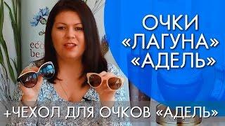ОЧКИ  «Лагуна» и «Адель» + Чехол для очков «Адель»  | ОБЗОР