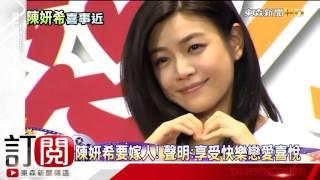 32歲的陳妍希跟小4歲的大陸男星陳曉,今年8月才承認交往,大陸媒體爆出...