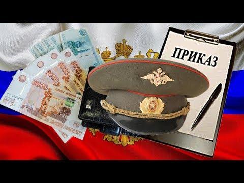 Пенсии Срочная Новость Новый Приказ Увеличения Пенсий Зарплат Военным Подписан   МО РФ