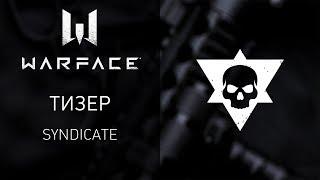 Игра Warface: новое глобальное игровое событие — Syndicate