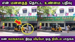 சென்னைக்கு வந்த முதியவர் செய்த கண் கலங்க வைக்கும் செயல் Tamil Cinema News Kollywood News