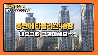 동탄메타폴리스48평 전망좋은 고층매물이 3500만원//…